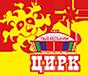 Львівський державний цирк